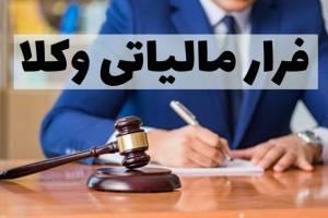 ۳ هزار وکیل میلیاردر، پرونده مالیاتی ندارند