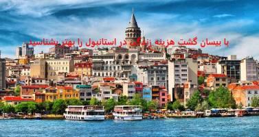 هزینه زندگی در استانبول چگونه است ؟