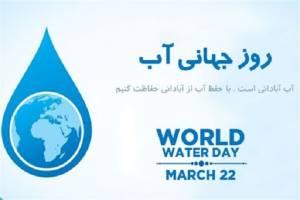 «آب و تغییر اقلیم»؛ شعار روز جهانی آب