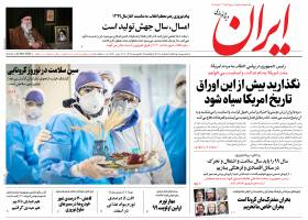 صفحه نخست روزنامههای شنبه 3 فروردین1399