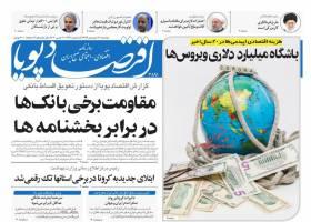 صفحه نخست روزنامههای سهشنبه 12فروردین 1399