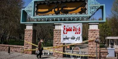 شهرداری: اجازه حضور شهروندان را در بوستانهای تهران نمیدهیم