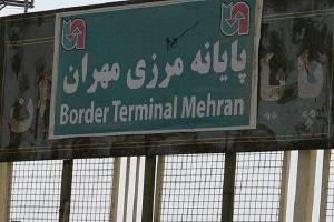 آخرین وضعیت مرزها