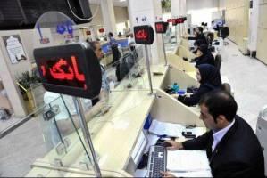 ساعت کار بانکها و موسسات اعتباری تا پایان فروردین اعلام شد