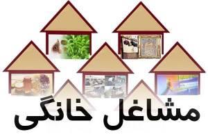 تمدید مجوزهای مشاغل خانگی تا اطلاع ثانوی