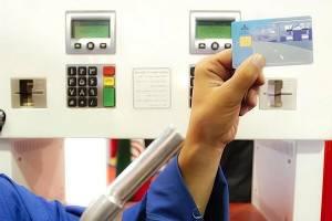 سهمیه بنزین کارتهای سوخت واریز میشود