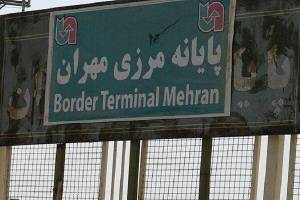 مرز مهران همچنان بسته است