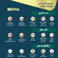 توصیههای غذایی برای ماه رمضان