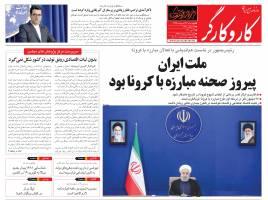 صفحه نخست روزنامههای چهارشنبه 24 اردیبهشت1399
