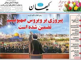 صفحه نخست روزنامههای شنبه 3 خرداد 1399