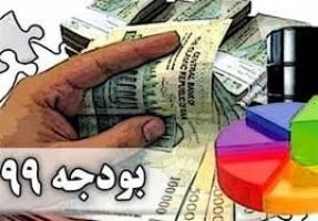 راهکار تامین کسری بودجه ۹۹ مشخص شد