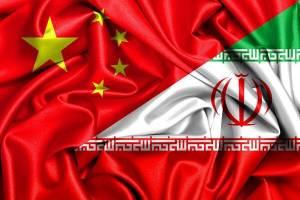 مبادلات تجاری ایران و چین ۴۰ درصد افت کرد