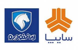 نگاهی به شرایط پیش فروش یکساله ایران خودرو و سایپا