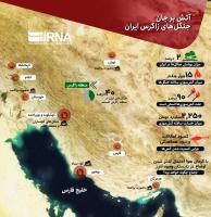 آتش بر جان جنگلهای زاگرس ایران