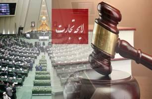 مغایرت لایحه تجارت با قانون اساسی و سیاستهای کلی نظام