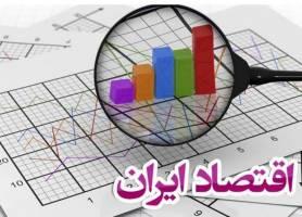 کارنامه اقتصاد ایران در ۹۸