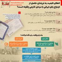 اعطای تابعیت به فرزندان حاصل از ازدواج زنان ایرانی با مردان خارجی چگونه است؟