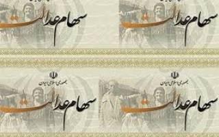 هر مشمول ایرانی چقدر سهام عدالت دارد؟