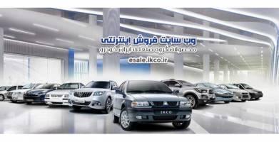 مهلت واریز وجه خودروهای پیش فروش ایران خودرو تمدید شد