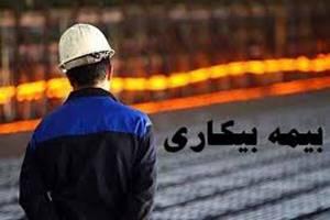 تهران و اصفهان در صدر مقرریبگیران بیمه بیکاری