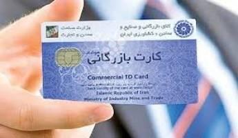 جزئیات تعلیق کارت بازرگانی صادرکنندگان متخلف