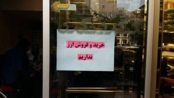 «خرید و فروش ارز نداریم»