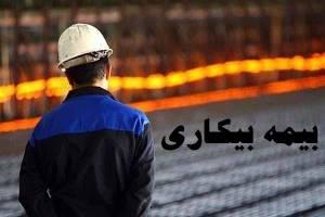 جزئیات ثبت درخواست بیمه بیکاری در ۵ استان