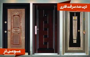 انواع درب ضد سرقت کدامند و چه مشخصاتی دارند؟