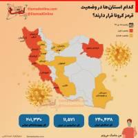 کدام استانها در وضعیت قرمز کرونا قرار دارند؟