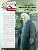 ویکند شماره 70منتشر شد