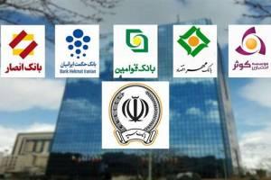 ادغام تمام بانکهای نظامی در بانک سپه