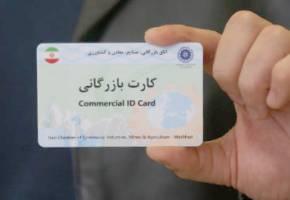 سامانه قبلی صدور کارت بازرگانی تا دو ماه دیگر فعال است