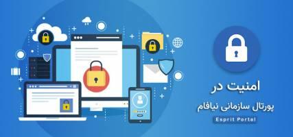 پورتال سازمانی شرکت نیافام بر اساس معیارهای امنیتیِ