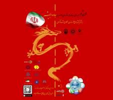 18 دی 99؛ نشست ملی راهبردهای مبادلات اقتصادی  در مسیر جاده ابریشم