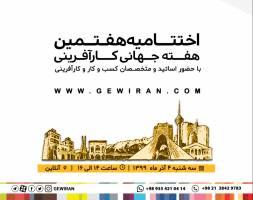 وبینار اختتامیه هفتمین هفته جهانی کارآفرینی ایران
