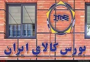 نخستین ملک وزارت دفاع در بورس کالای ایران معامله شد