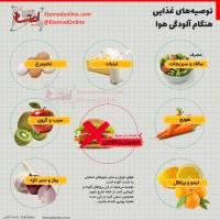 توصیههای غذایی هنگام آلودگی هوا
