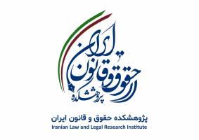 پژوهشکده حقوق و قانون ایران را بیشتر بشناسیم