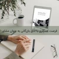 فرصت همکاری با اتاق بازرگانی به عنوان مشاور