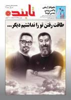 هفتمین شماره ماهنامه فرهنگی و اجتماعی «تابنده» منتشر شد