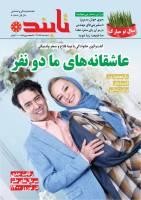 هشتمین شماره ماهنامه فرهنگی و اجتماعی «تابنده» منتشر شد
