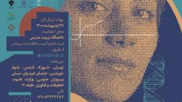 فراخوان چهارمین جشنواره ملی زن و علم (جایزه مریم میرزاخانی)
