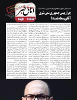 ویکند شماره 110اتاق خبر منتشر شد