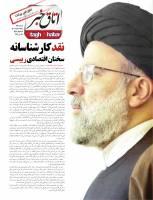 ویکند شماره 112اتاق خبر منتشر شد