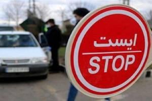جزئیات ممنوعیت تردد بین استانی از ۱۱ تا ۱۷ خرداد / اعمال جریمه یک میلیون تومانی برای شهرهای قرمز ؛ پانصدهزار تومان برای شهرهای نارنجی