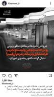 واکنش اینستاگرام رهبر انقلاب به ماجراهای مناظره اول
