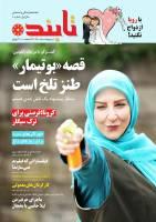 دهمین شماره ماهنامه فرهنگی و اجتماعی «تابنده» منتشر شد