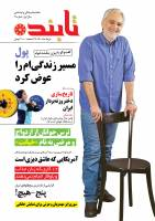 یازدهمین شماره ماهنامه فرهنگی و اجتماعی «تابنده» منتشر شد
