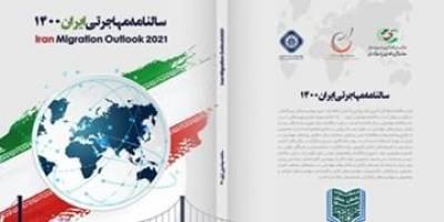 انتشاردومین سالنامه مهاجرتی ایران در سال 1400/ تصویری واضح از وضعیت ایران در مهاجرتهای بینالمللی