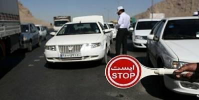 ورودی و خروجی تهران تا ۵ شهریور بسته است / این تصمیم مهم و جدی است